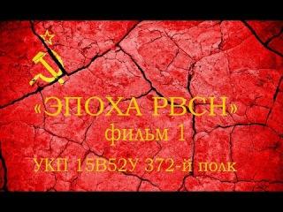 Эпоха РВСН ч 1 УКП 15В52У, 372 й полк