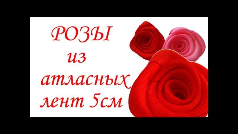 Мастер класс Розы из атласных лент