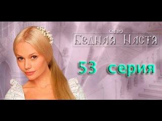 Бедная Настя 53 серия Все серии
