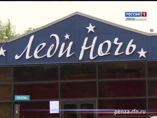Несмотря на запрет мэрии бар «Леди ночь» в Пензе продолжает функционировать