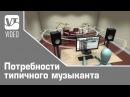 Устройство студии: Потребности типичного музыканта