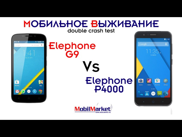 Мобильное выживание Elephone G9 против Elephone P4000 - Double crush test .:MobilMarket.ru:.