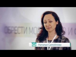 Интервью с Натальей Самойловой. SunWay Global Company.