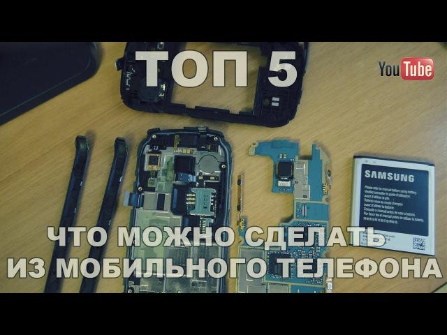 Видео Что можно сделать из мобильного телефона Xnj vjyj cltkfnm bp vj,bkmyjuj ntktajyf