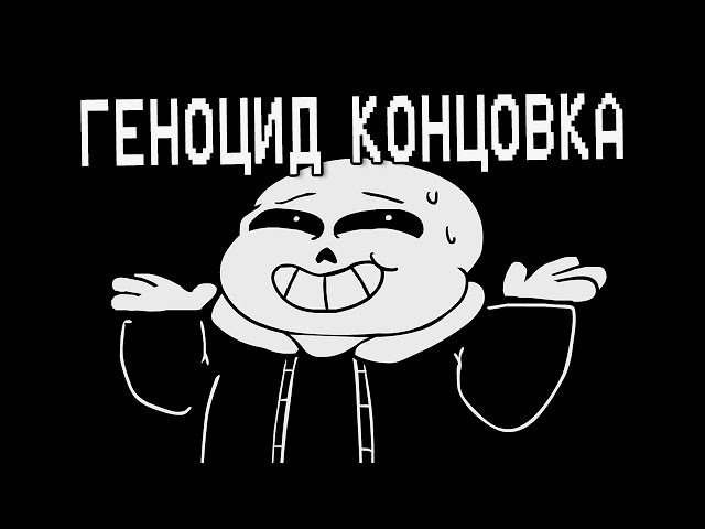 Underpants - Геноцид Концовка (Пародия на Undertale) | Genocide Ending (Русский Дубляж)