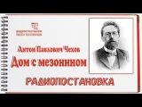 Чехов Антон Павлович - Дом с мезонином читает Кирилл Пирогов радиопостановка