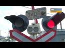 Опасный переезд в Щербинке почему поезда и машины не могут разъехаться