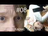 СтарухаХармса 08 восьмая серия Беги старуха в рощу сосен Б. Драгилев