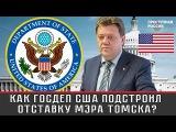 Как Госдеп США подстроил отставку мэра Томска