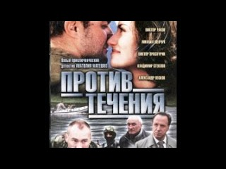 Сериал Против течения 7-8 серии Боевик, драма, криминал