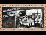 Юрий Мухин - Святой русский царь