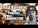 Глад Валакас рофлит танкистов Ep.1