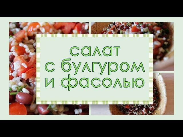 Быстрый ПП салат с булгуром и фасолью