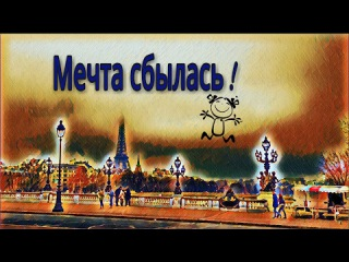 ПАРИЖ. О сбыче мечт с моста Александра III. Новогодняя ярмарка.