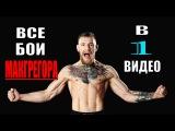 Все бои КОНОРА МАКГРЕГРА в UFC-MMA Conor McGregor all fighting in the UFC-MMA