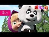 瑪莎與熊 - 遠房親戚 第15集 全新影集!