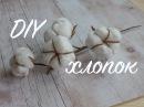 Цветы из фоамирана Веточка хлопка Flowers foamirana cotton Sprig