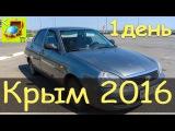 В Крым на автомобиле 2016 I Первый день I Сундук Путешествий