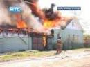 НТС Ирбит: Пожар на улице Молодая Гвардия (Эфир 6 мая 2016)