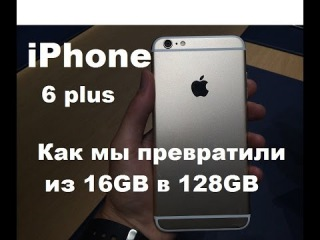 IPhone 6 превратили из 16GB в 128GB и получилось еще дешевле Alles Asia