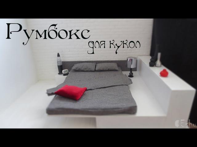 Как сделать румбокс для кукол |Спальня в стиле хайтек|
