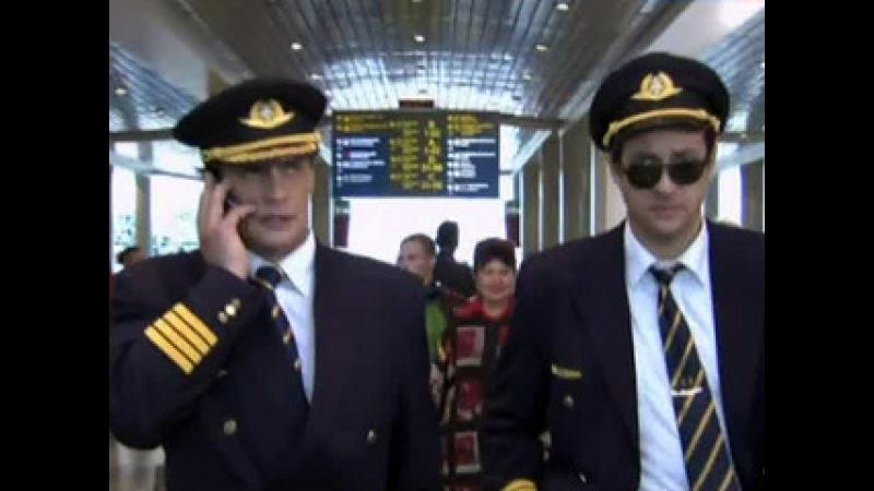 Пилот международных авиалиний 2011 2 серия