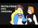 Советские мультики про любовь Летучий корабль, Золушка- Все серии подряд