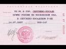 Поддельная печать в паспорте РФ Нарушение ГОСТа