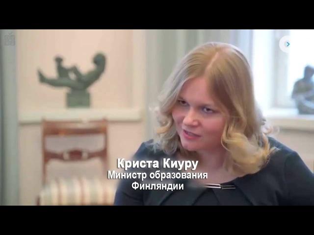 Успех финской системы образования