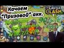 Битва замков - Качаем Призовой акк. 90 дней в игре, Жестокие подземки 6/10, 7/2 - 7/4.