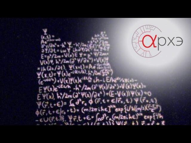 Эмиль Ахмедов Оптика и квантовая механика