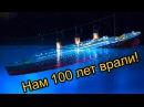 ТИТАНИК. Нам 100 лет ВРАЛИ!