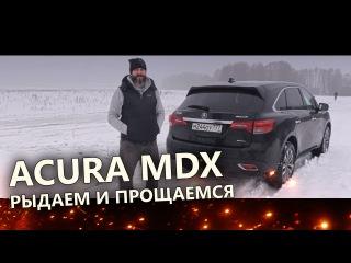Прощаемся с Acura MDX