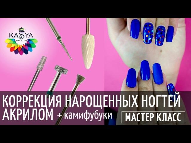 Коррекция нарощенных ногтейАкрилКамифубуки