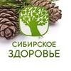 СИБИРСКОЕ ЗДОРОВЬЕ - сделано в России (N6012579)