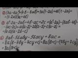 Разложение на множители. Ч. 2. Способ группировки.Factorization. CH 2. Grouping.