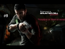 Tom Clancys Splinter Cell Conviction - Резервуар на Мичиган-авеню 9