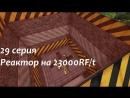 Майнкрафт 1.6.4с модами 29 серия 2 сезон. Реактор на 23000RF/t