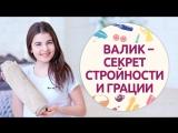 Чудо-валик  секрет стройности и грации Шпильки  Женский журнал