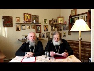Обращение Новокузнецких отцов прот. Валерия и прот. Виктора к Священству и мирянам!