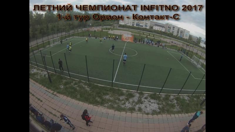 1-й тур летний чемпионат INFITNO Орион - Контакт-С