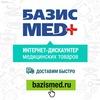 Базис Мед | интернет-магазин медицинских товаров