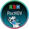 Открытая Лига КВН РосНОУ