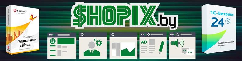 готовые сайты на SHOPIX.by