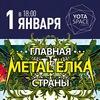 Metal-Ёлка: 01/01 Catharsis, Артур Беркут и др.
