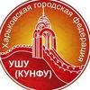 Харьковская федерация УШУ (КУНФУ) 武术