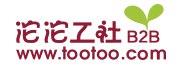 Tootoo.com - B2B китайская площадка | Ассоциация предпринимателей Китая