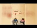 Любовь и заложники (2015) | Love and Hostages