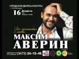 Максим АВЕРИН в Стерлитамаке