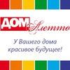 Интернет-магазин домашнего текстиля ДОМАЛЕТТО